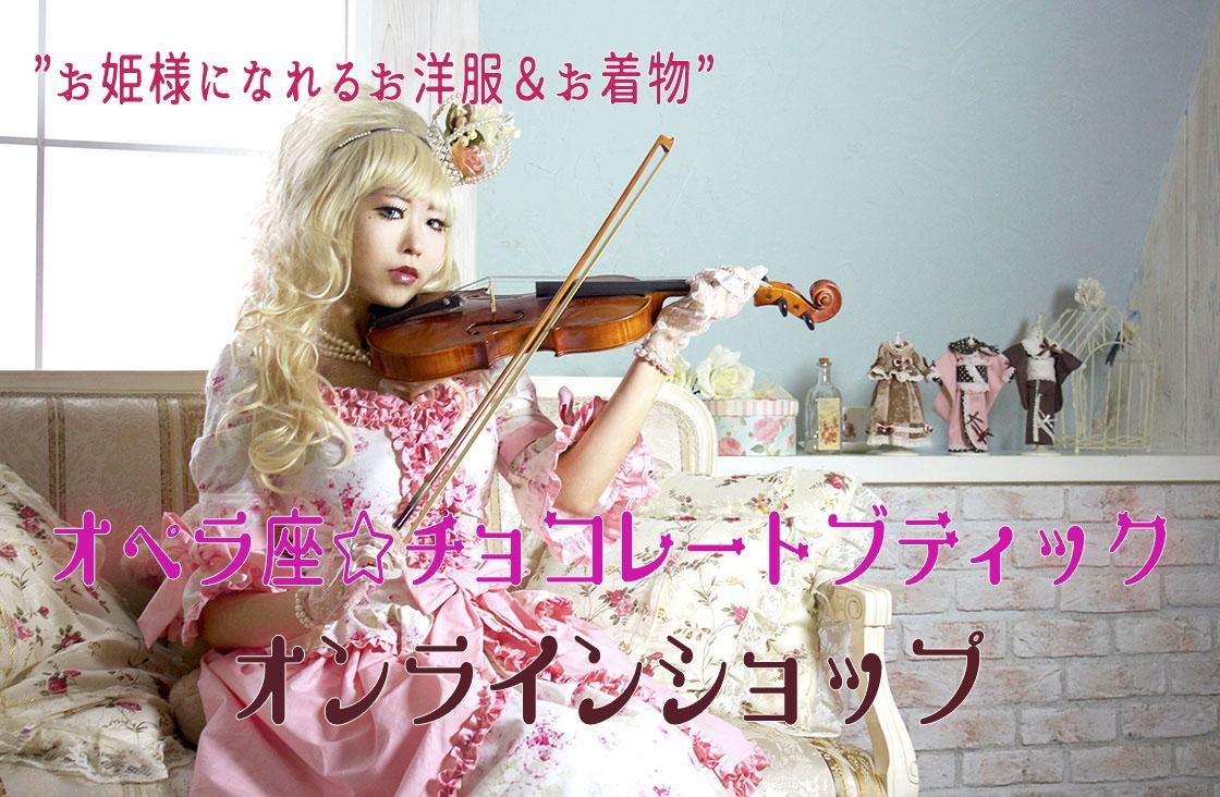 オペラ座☆チョコレートブティック