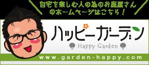 自宅を楽しむ人のお庭屋さん ハッピーガーデンのホームページ