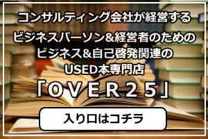 経営コンサルティング会社が運営するビジネス書&自己啓発本の専門店「OVER25」