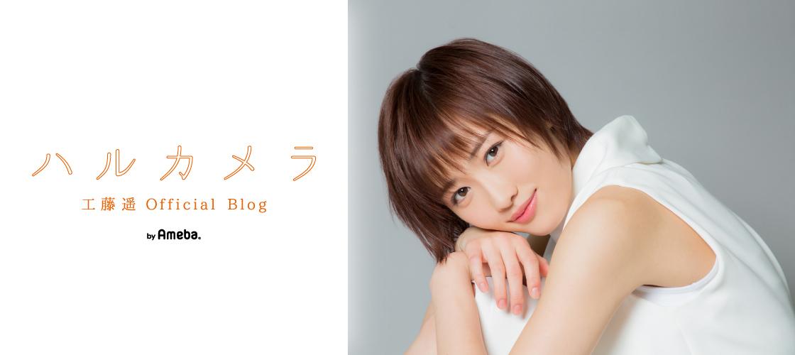 ハo´ 。`ルくどぅーこと工藤遥ちゃん応援スレ Part310 YouTube動画>12本 ->画像>257枚