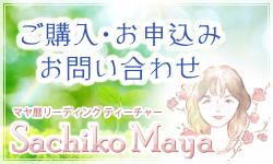 Sachiko Mayaお問い合わせ