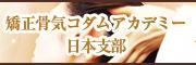 矯正骨気(コルギ)コダムアカデミー日本支部