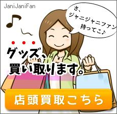 JaniJaniFan買取