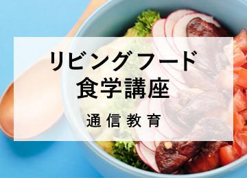 リビングフード食学講座(通信教育)
