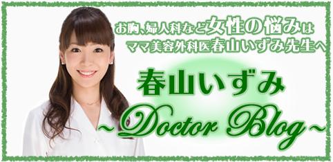 春山先生オフィシャルブログ