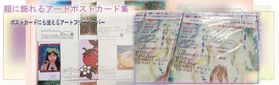 額に飾れるアートポストカード集*交流掲示板