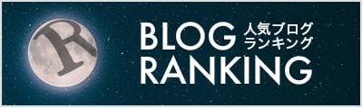 人気ブログランキングに参加中!クリックお願いします。