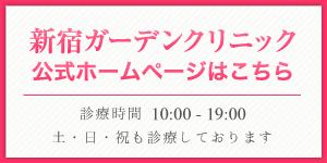 新宿ガーデンクリニック公式ホームページへのリンク