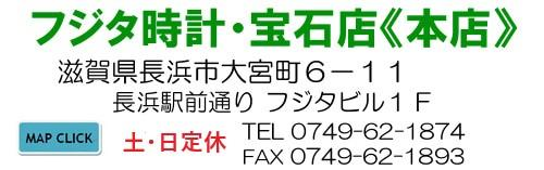アコール 長浜楽市店 時計・宝石・輸入雑貨の専門店