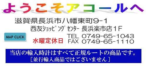 時計*宝石*輸入雑貨のアコール長浜楽市店-TOP