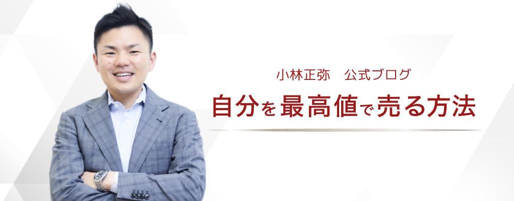 小林正弥オフィシャルブログ