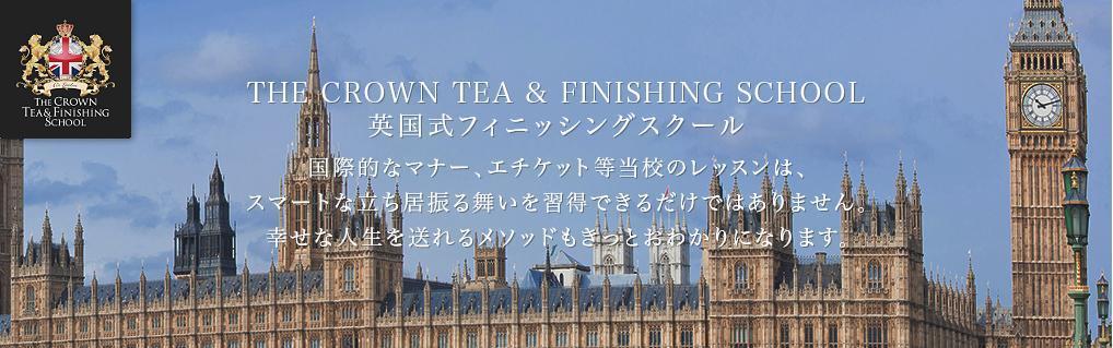本場ロンドンで受講できる、大切な方々と楽しく幸せな時を過ごすためのレッスン