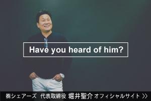 堀井オフィシャル