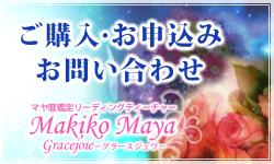 Makiko Mayaお問い合わせ