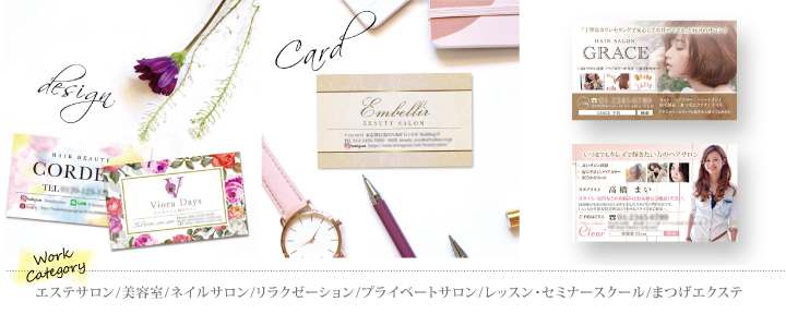 サロン名刺,名刺作成,テンプレート,無料,名刺デザイン