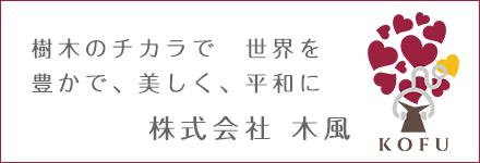 株式会社 木風