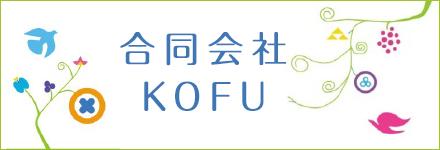 合同会社KOFU