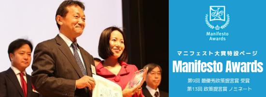 鈴木ひろみ マニフェスト大賞受賞