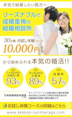 本気で結婚したい貴方へ リーズナブルで成婚重視の結婚相談所 30日間お試しコース 10000円から始められる本気の婚活 1ヵ月のお見合い率は93%・3ヶ月の交際率は89%。成婚率は57% キャンマリアージュは国内最大の婚活会員数約63,000人を誇るIBJ日本結婚相談所連盟の優良加盟店です。 30日間お試し体験コースの詳細はこちらから