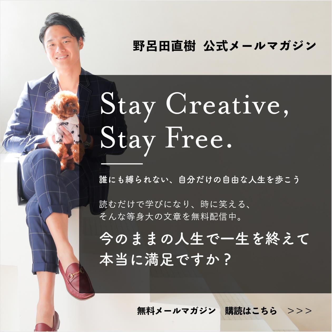 野呂田直樹公式メールマガジン「Stay Creative,Stay Free」