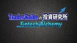 Trader Kaibeの投資研究室