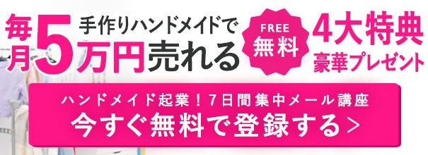 手作りハンドメイドで毎月5万円売れる!7日間集中メール講座