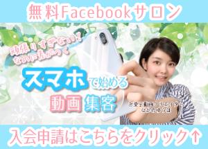 無料FaceBookサロン入会申請はこちら!