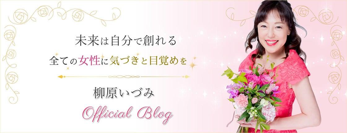 柳原いづみofficial Blog